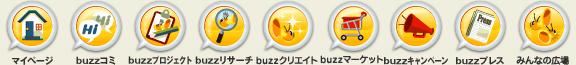 buzzコミ